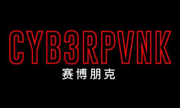 CYB3RPVNK Releases Two Party-Ready New Singles By Skytech & Cityzen